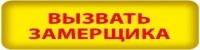 http://3-dveri.ru/vyzov-zamershchika.php